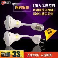 感应灯LED人体感应灯楼道小夜灯节能创意插电220V楼梯红外线螺口