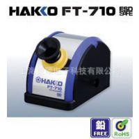 FT-710 清洁器 HAKKO  白光