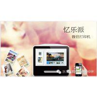 杭州微信打印机租赁丨微信照片打印机丨加粉利器打印机