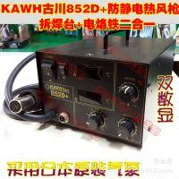 KAWH古川852D+防静电热风枪拆焊台+电烙铁二合一 双数显