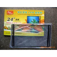 【供应】24寸电脑液晶钢化玻璃保护屏 防辐射视保屏