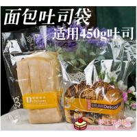 批发定做 食品包装袋 吐司袋 面包袋 糕点袋