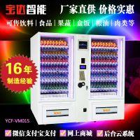 供应东莞饮料食品综合自动售货机 宝达自助售货机 饮料零食综合自动