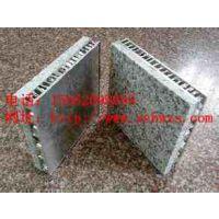 超薄石材饰面蜂窝铝保温复合板