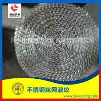 250Y金属丝网波纹填料理论板数