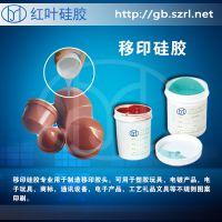 广州陶瓷杯具移印胶浆白色的陶瓷液体移印胶移印胶浆916