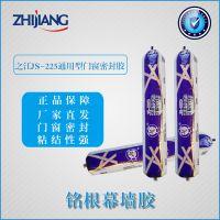 杭州之江通用型中性硅酮密封胶JS-225 单组分耐高低温门窗胶