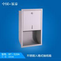 上海钣泰 不锈钢入墙式抽纸箱BT-520A 钣泰来自尖端,服务生活
