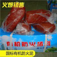 防火泥价格 高效防火泥厂家;大城县双德保温材料厂