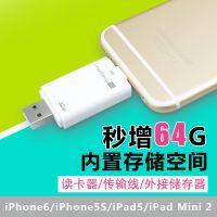 多功能iphone6苹果手机U盘迷你苹果U盘通用USB优盘16G32G两用U盘