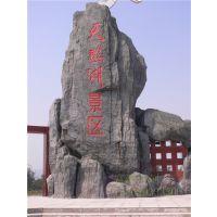 供应景观石富源石刻