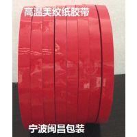 闽昌包装宁波地区供应彩色,高温,工业美纹纸胶带