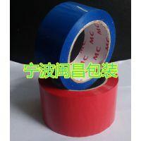 闽昌包装定做封箱胶带厂家,各类高级胶带批发,型号可选