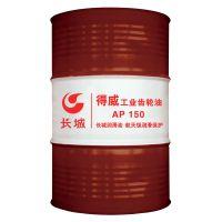 长城得威工业齿轮油AP150郑州天拓工业润滑油长城工业油授权商