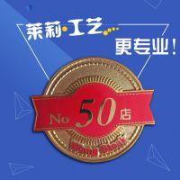 连锁分店胸章标识,金属纪念章定做,广州莱莉工艺品厂