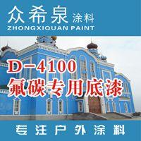 广州多普丽水性氟碳金属漆Z-9200生产厂家