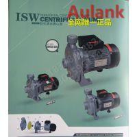 Aulank冷水机泵ISW40-10家用水循环泵750w清水离心泵
