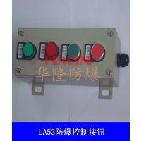 华隆LA53防爆控制按钮 防爆按钮