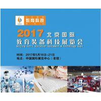 2017北京国际教育装备展览会