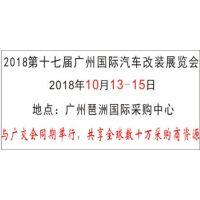 2018第十七届广州国际汽车改装展览会