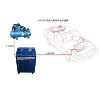 油改气汽车改装检测设备--赛思特