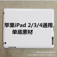 厂家直销苹果iPad 2/3/4通用单底素材 手机外壳素材 iPad 2/3/4保护壳素材