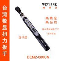 出售台湾WIZTANK迷你型数显扭力扳手DME2-006CN