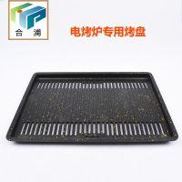 安派电烤炉专用格栅不沾烤盘,无烟红外线电烤炉烤盘,EKL-1200用