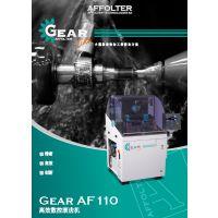 AFFOLTER齿轮加工中心GEAR line系列滚齿机