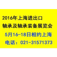 2016上海国际轴承展览会