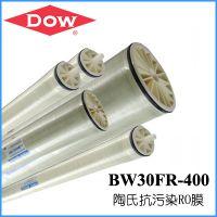 代理直销陶氏抗污染膜BW30FR-400 8040反渗透膜 美国陶氏膜抗污染膜