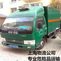 上海到合肥物流公司 自备货车 专业危险品运输