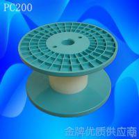 可拆卸塑料线轴厂家直销200型绕线盘价格、工字型线盘型号