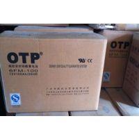 OTP蓄电池12V100Ah OTP 6FM-100 阀控密封蓄电池