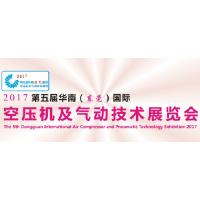 2017第五届华南(东莞)国际空压机及气动技术展览会