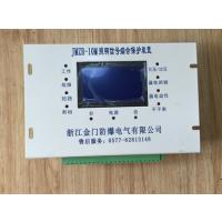 ZLZB-5A型微电脑高压智能综合保护器-ZLZB-5A超低价