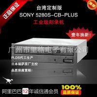 供应 SONY原装 5280S-CB-PLUS 工业级刻录机 拷贝机 一年换新