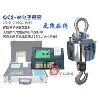 电子吊秤5000kg/1kg-数传电子吊秤具有打印功能-北京衡准