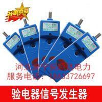 验电器用YDF系列高压信号发生器 手持式(便携式)工频信号发生器 高频信号发生器 验电器发生器