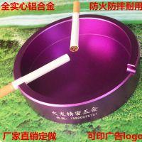 广东金属烟灰缸定做 广东佛山金属广告烟灰缸定做 广东佛山南海金属广告LOGO烟灰缸定制厂家