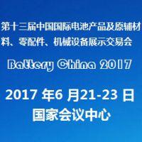 2017第十三届中国国际电池产品及原辅材料、零配件、机械设备展示交易会(Battery China 2017)