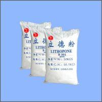 立德粉B301通用型 立德粉厂家 上海立德粉