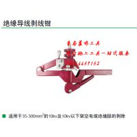 凸轮压紧式剥皮器绝缘导线剥线钳多功能剥皮器电缆刀电线电缆