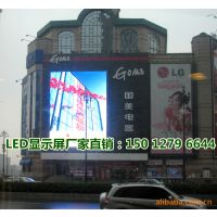 LED显示屏厂家购买电话