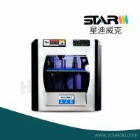 星迪威克3D打印机 打印速度快,精度高
