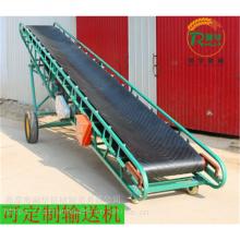 粮食带式输送机 辊道输送机 移动传输机生产厂家