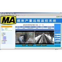 磅房联网监控管理系统 恒盛高科 18935180980