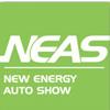 2017第十九届中国国际工业博览会--节能与新能源汽车展