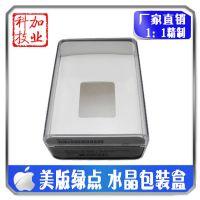 厂家直销 苹果美版绿点充电器水晶盒 包装盒 1:1 印刷清晰