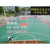 浦东塑胶篮球场施工、EPDM优质塑胶材料、兴骏体育